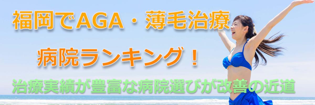 AGA福岡で薄毛治療の病院 薬、費用、口コミ評判ランキング