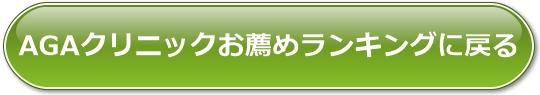 福岡のAGA病院ランキングへ