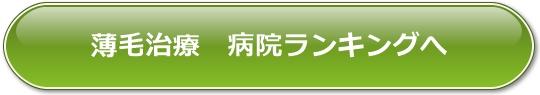 AGA福岡 ランキングへ